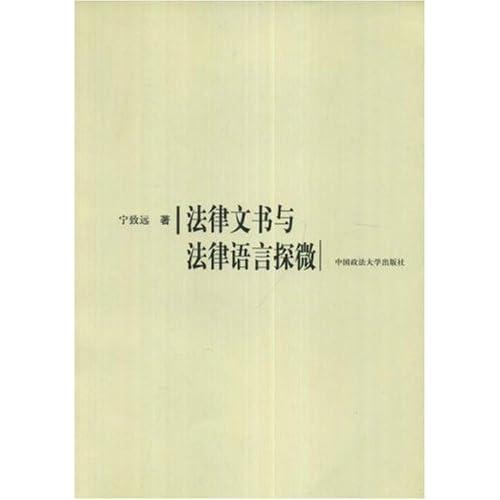 法律文书与法律语言探微