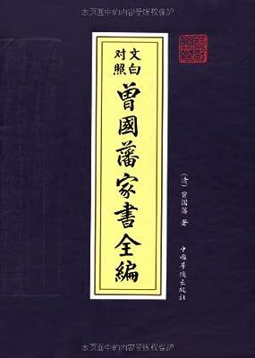文白对照曾国藩家书全编.pdf