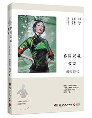 你因灵魂被爱:张爱玲传.pdf