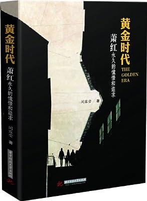 黄金时代:萧红永久的憧憬和追求.pdf