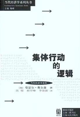 集体行动的逻辑.pdf