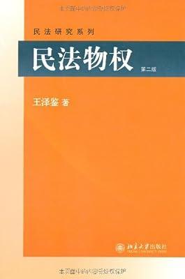 民法物权.pdf