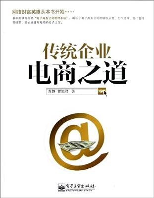 传统企业电商之道.pdf
