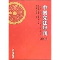 中国宪法年刊2006