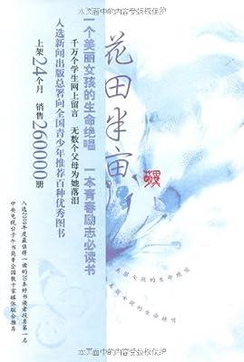 花田半亩:一个美丽女孩的生命绝唱.pdf