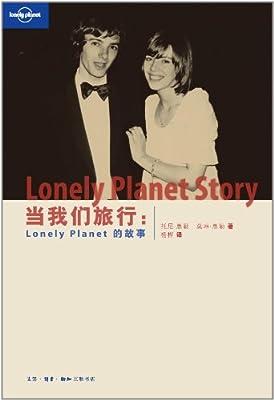 当我们旅行:lonely planet的故事.pdf