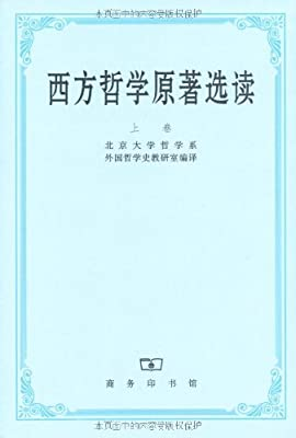 西方哲学原著选读.pdf
