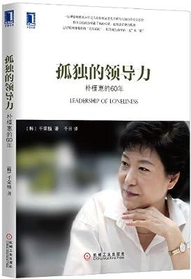 孤独的领导力:朴槿惠的60年.pdf