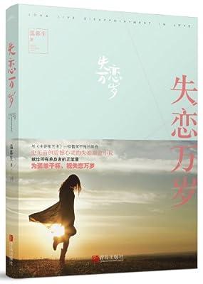 失恋万岁.pdf