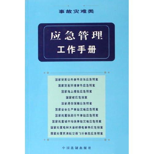 应急管理工作手册(事故灾难类)