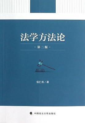 法学方法论.pdf