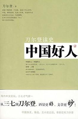 中国好人.pdf