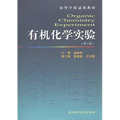 《有机化学实验》武汉理工大学出版社-图书杂志-教材