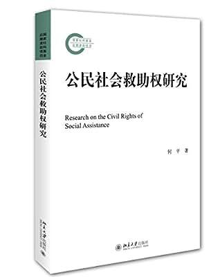 公民社会救助权研究.pdf