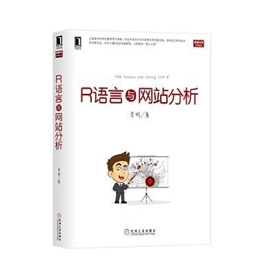 R语言与网站分析.pdf