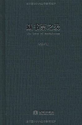 藏书票之爱.pdf