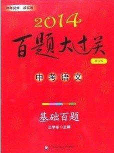2014百题大过关:中考语文基础百题.pdf