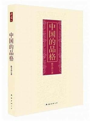 中国的品格.pdf