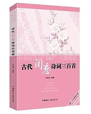 中华好诗词主题阅读:古代闺恋诗词三百首.pdf
