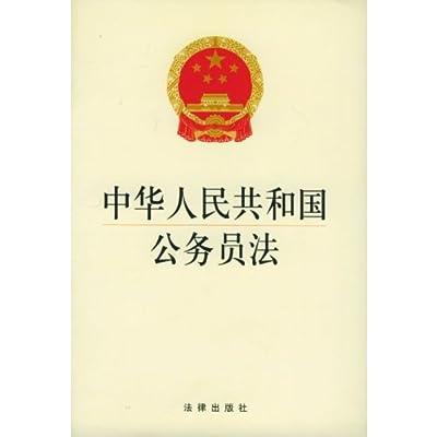 中华人民共和国公务员法.pdf