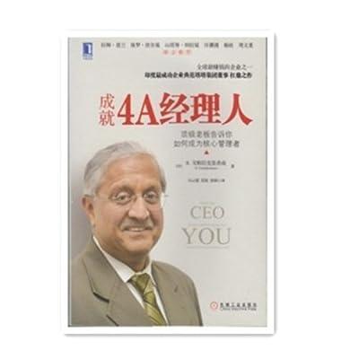 成就4A经理人:顶级老板告诉你如何成为核心管理者.pdf