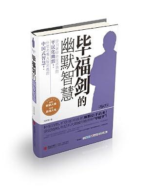 毕福剑的幽默智慧.pdf