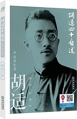 胡适四十自述.pdf