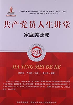 共产党员人生讲堂:家庭美德课.pdf