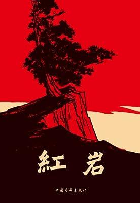 红岩.pdf