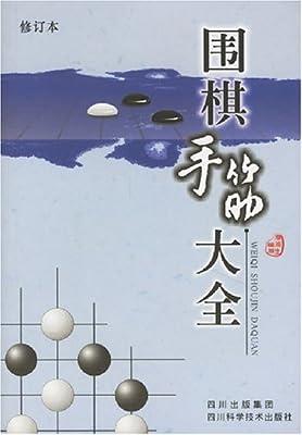 围棋手筋大全.pdf