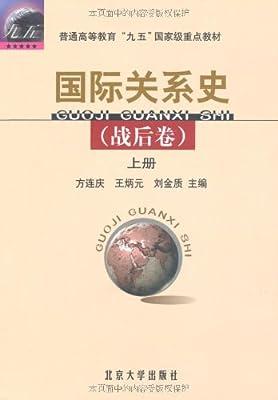 普通高等教育九五国家级重点教材•国际关系史.pdf