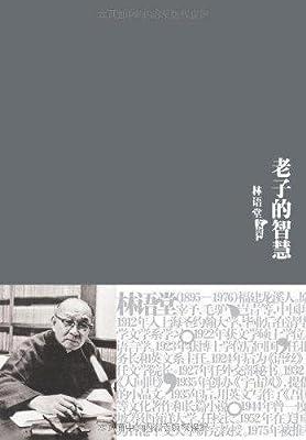 林语堂全集:老子的智慧.pdf