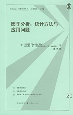因子分析:统计方法与应用问题.pdf