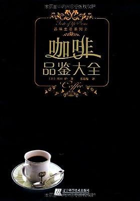 咖啡品鉴大全.pdf