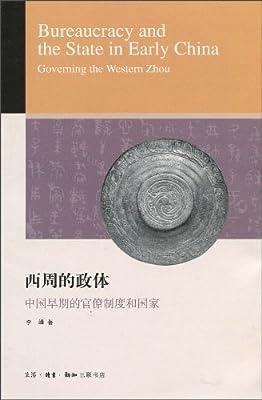 西周的政体:中国早期的官僚制度和国家.pdf