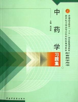 中药学习题集.pdf