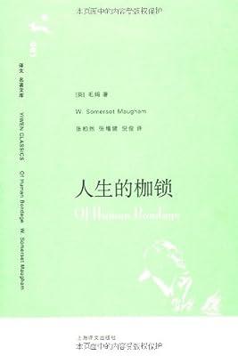 译文名著文库:人生的枷锁.pdf