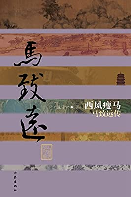西风瘦马:马致远传.pdf
