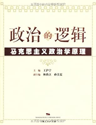 政治的逻辑:马克思主义政治学原理.pdf