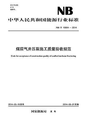 中华人民共和国能源行业标准:煤层气井压裂施工质量验收规范.pdf