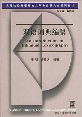 研究生系列教材:双语词典编纂 旧版.pdf