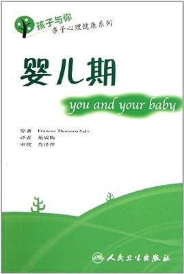 孩子与你亲子心理健康系列:婴儿期.pdf