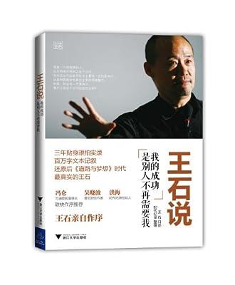 王石说:我的成功是别人不再需要我.pdf