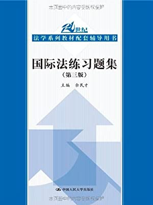 21世纪法学系列教材配套辅导用书:国际法练习题集.pdf