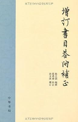 增订书目答问补正.pdf