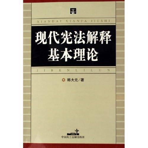 现代宪法解释基本理论