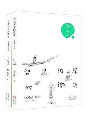 菩提树下的微笑:《金刚经》解密+智慧彼岸的微笑:《心经》解密.pdf