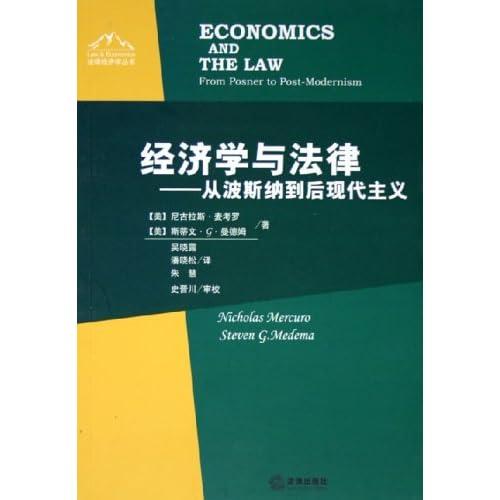 经济学与法律--从波斯纳到后现代主义/法律经济学丛书