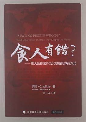 食人有错?:伟大法律案件及其塑造世界的方式.pdf