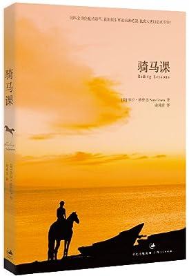 骑马课.pdf